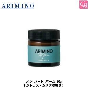 「x4個セット」 アリミノ メン ハード バーム 60g アリミノ メン 男性用|co-beauty