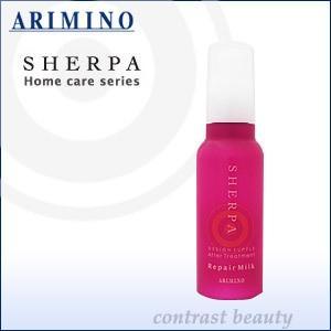 アリミノ シェルパ デザインサプリ アフタートリートメント リペア ミルク 120g サロン専売品|co-beauty