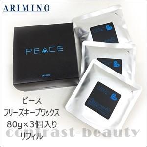 アリミノ ピース フリーズキープワックス 80g x 3個入り 詰替え用 ヘアワックス メンズ|co-beauty