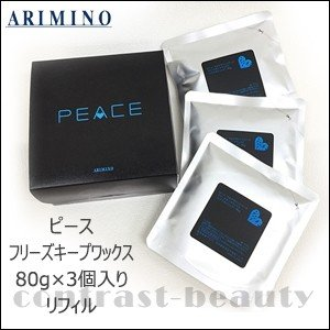 「x5個セット」 アリミノ ピース フリーズキープワックス 80g x 3個入り 詰替え用|co-beauty