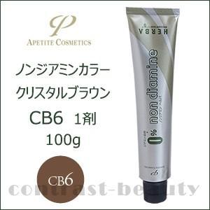 アペティート ノンジアミンカラー クリスタルブラウン CB6 1剤 100g ヘアカラー剤 白髪染め|co-beauty