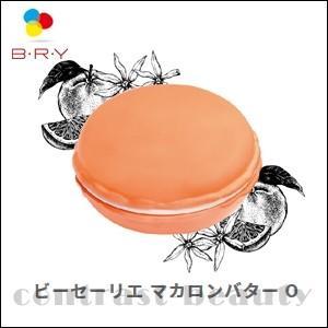 [x3個セット] ブライ ビーセーリエ マカロンバター O (オレンジ&イランイラン) 20g|co-beauty