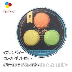 「x3個セット」 ブライ ビーセーリエ マカロンバター セレクトギフトセット フルーティー リフレッシュ|co-beauty