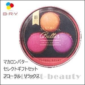 「x3個セット」 ブライ ビーセーリエ マカロンバター セレクトギフトセット フローラル リラックス|co-beauty