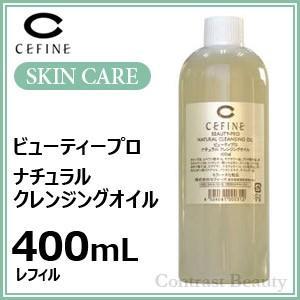 【x3個セット】 セフィーヌ ナチュラルクレンジングオイル 400mlリフィル|co-beauty