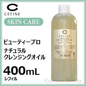 【x5個セット】 セフィーヌ ナチュラルクレンジングオイル 400mlリフィル|co-beauty