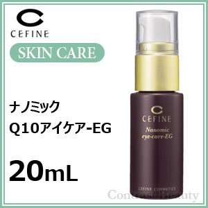 セフィーヌ ナノミック Q10アイケア-EG 20ml ヘアサロン専売品|co-beauty