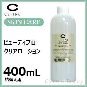 【x2個セット】 セフィーヌ クリアローション 400ml 詰替え用 【CEFINE】|co-beauty