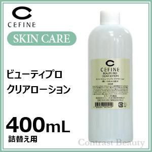 【x4個セット】 セフィーヌ クリアローション 400ml 詰替え用 【CEFINE】|co-beauty