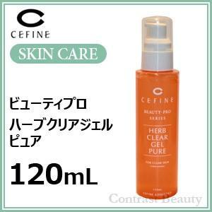 【x4個セット】 セフィーヌ ハーブクリアジェル ピュア 120ml 【CEFINE】|co-beauty