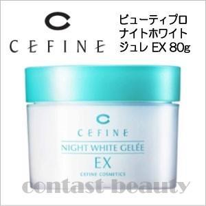 セフィーヌ ビューティプロ ナイトホワイトジュレ EX 80g 容器入り|co-beauty