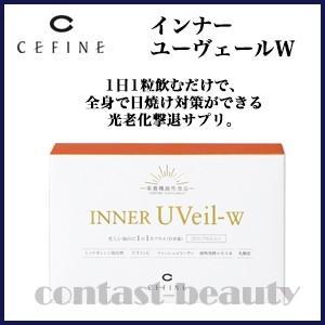 「x3個セット」 セフィーヌ スキンケア・美容液 インナーユーヴェールW サプリメント 紫外線対策|co-beauty