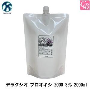 千代田化学 デラクシオ プロ オキシ 2000 3% 200...