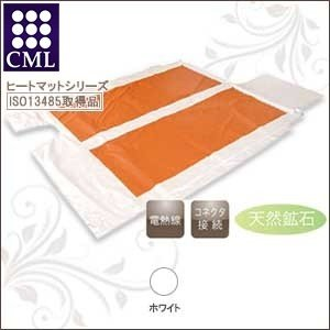 CML 岩盤浴ヒートマット CML603G(日本製) ホワイト|co-beauty