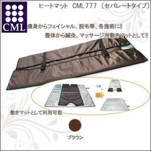 CML ヒートマット CML777 (セパレートタイプ) ブラウン|co-beauty