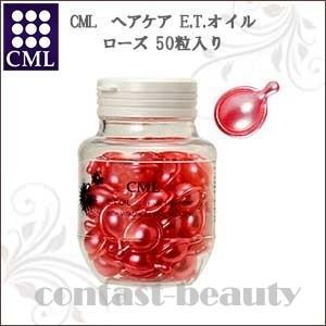 CML ヘアケア E.T.オイル ローズ 50粒入り(1.2ml/粒) 洗い流さないトリートメント|co-beauty
