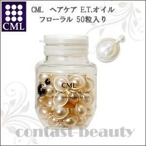 CML ヘアケア E.T.オイル フローラル 50粒入り(1.2ml/粒)|co-beauty