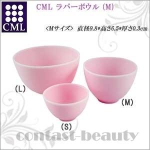 CML エステ関連 ラバーボウル M ピンク co-beauty