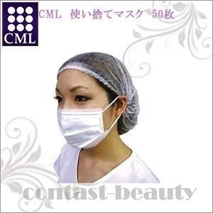 CML エステ関連 使い捨てマスク 50枚 ホワイト|co-beauty