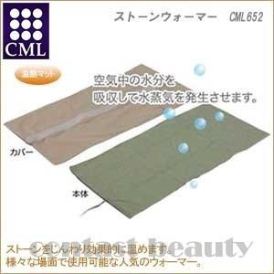 CML ヒートマット ストーンウォーマー CML652 ベージュ|co-beauty