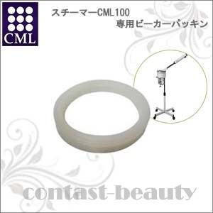 CML エステ用機器 CML100 専用ビーカーパッキン 1個 co-beauty