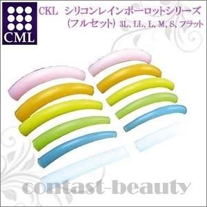 CML アイ用品 CKL シリコンレインボーロットシリーズ (フルセット)|co-beauty