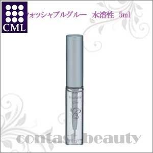 CML アイ用品 ウォッシャブルグルー 水溶性 5ml|co-beauty