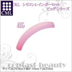 CML アイ用品 CKL シリコンレインボーロットビッグシリーズ 3L ピンク|co-beauty