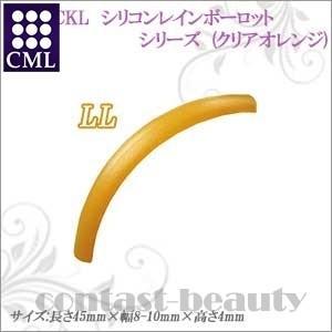 CML アイ用品 CKL シリコンレインボーロットシリーズ LL クリアオレンジ|co-beauty