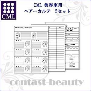 CML 小物・練習用品 美容室用ヘアーカルテ 5セット co-beauty