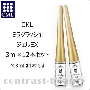 [x2個セット] CML CKL ミラクラッシュジェルEX 3ml 12本セット まつげ美容液|co-beauty