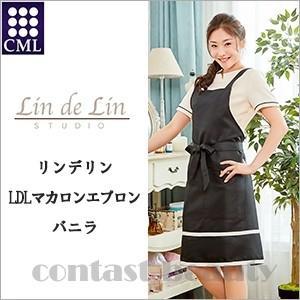 CML エステ関連 リンデリン LDLマカロンエプロン バニラ サロン エステ|co-beauty