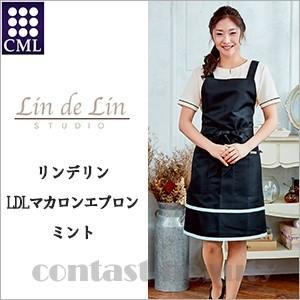 CML エステ関連 リンデリン LDLマカロンエプロン ミント サロン エステ|co-beauty