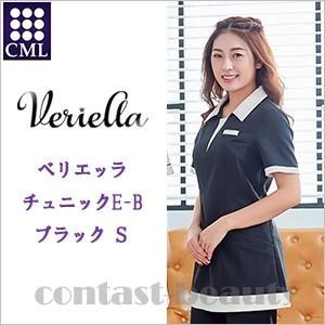 CML エステ関連 ベリエッラ チュニックE-B ブラック S エステ ユニフォーム 制服|co-beauty