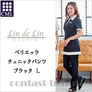 CML エステ関連 ベリエッラ チュニックパンツB ブラック L エステ ユニフォーム 制服|co-beauty