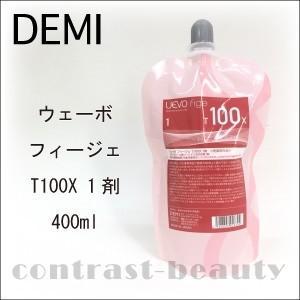 デミ ウェーボ フィージェ T100X 1剤 400ml|co-beauty