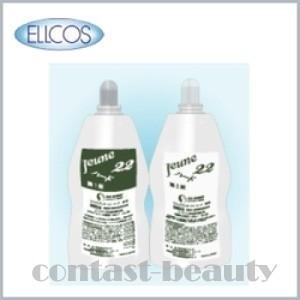 エルコス ジュネ 22ハード 1剤 & 2剤 セット|co-beauty