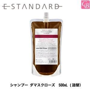 イイスタンダード シャンプー ダマスクローズ 500mL (詰替)|co-beauty