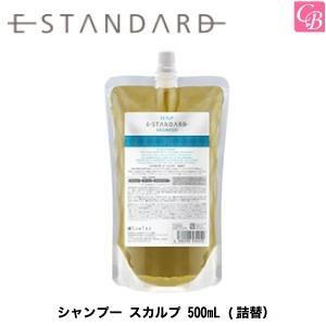 イイスタンダード シャンプー スカルプ 500mL (詰替)|co-beauty