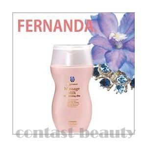 フェルナンダ マッサージミルク マリアリゲル 180g 容器入り|co-beauty