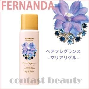 「x4個セット」 フェルナンダ ヘアフレグランス マリアリゲル 80g|co-beauty