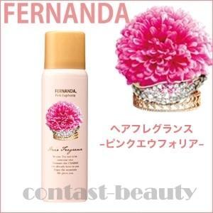 「x2個セット」 フェルナンダ ヘアフレグランス ピンクエウフォリア 80g|co-beauty