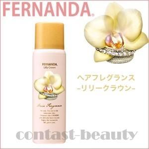 「x3個セット」 フェルナンダ ヘアフレグランス リリークラウン 80g|co-beauty