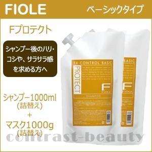 フィヨーレ Fプロテクト ヘアシャンプー&ヘアマスク ベーシックタイプ 1000ml 詰め替え|co-beauty