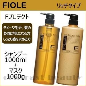 フィヨーレ Fプロテクト ヘアシャンプー&ヘアマスク セット リッチタイプ 1000ml 容器入り|co-beauty