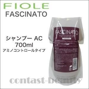 フィヨーレ ファシナート シャンプー AC アミノコントロールタイプ 700ml (レフィル) 詰め替え|co-beauty