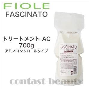 フィヨーレ ファシナート トリートメント AC アミノコントロールタイプ 700g 詰替え用(レフィル)|co-beauty