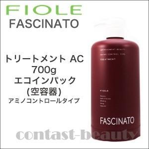 フィヨーレ ファシナート トリートメント AC アミノコントロールタイプ 700ml エコインパック(空容器)|co-beauty