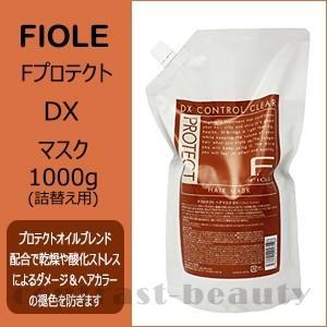 フィヨーレ Fプロテクト ヘアマスク DX 1000g 詰替え用(レフィル) フィオーレ 美容室 サロン専売品|co-beauty