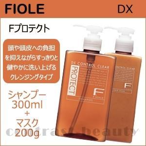 フィヨーレ Fプロテクト ヘアシャンプー 300ml & ヘアマスク200g DXシリーズ フィオーレ 美容室 サロン専売品|co-beauty